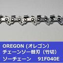 竹切チェンソー替刃(竹切チェーン) 91F40E オレゴン ソーチェーン フルカッター 91F040E チェーンソー刃