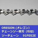竹切チェンソー替刃(竹切チェーン) 91F52E オレゴン ソーチェーン フルカッター 91F052E チェーンソー刃