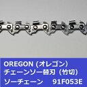 竹切チェンソー替刃(竹切チェーン) 91F53E オレゴン ソーチェーン フルカッター 91F053E チェーンソー刃