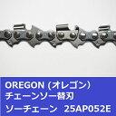チェンソー替刃(チェーンソー刃) 25AP52E オレゴン ソーチェーン 25AP052E チェーンソー替刃