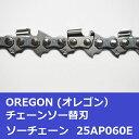 チェンソー替刃(チェーンソー刃) 25AP60E オレゴン ソーチェーン 25AP060E チェーンソー替刃