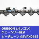 チェンソー替刃(チェーンソー刃) 95VPX68E オレゴン ソーチェーン 95VPX068E チェーンソー替刃