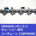 チェンソー替刃(チェーンソー刃) 21BPX60E オレゴン ソーチェーン 21BPX060E チェーンソー替刃