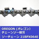 チェンソー替刃(チェーンソー刃) 21BPX64E オレゴン ソーチェーン 21BPX064E チェーンソー替刃