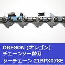 チェンソー替刃(チェーンソー刃) 21BPX78E オレゴン ソーチェーン 21BPX078E チェーンソー替刃