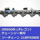 チェンソー替刃(チェーンソー刃) 21BPX80E オレゴン ソーチェーン 21BPX080E チェーンソー替刃