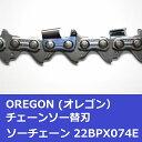 チェンソー替刃(チェーンソー刃) 22BPX74E オレゴン(OREGON) ソーチェーン 22BPX074E チェーンソー替刃