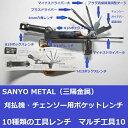 チェンソー 刈払機用レンチ 三陽金属 マルチ工具10 品番0798