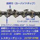 超硬刃 ソーチェーン 21TIP78E OREGON(オレゴン)21BPX078Eタイプ カーバイトチップチェーン 21TIP078E レスキューチェーン