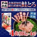 北海道 羅臼産鮭使用 鮭とろ 100g×4P【ギフト】【さけ】