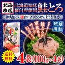 【送料無料】北海道 羅臼産鮭使用 鮭とろ 100g×4P【ギフト】【さけ】
