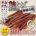 【送料無料】 北海道産 本鮭とば 500g 【鮭トバ】【冬葉】