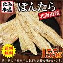 【送料無料】北海道産 ぽんたら 155g【ポンタラ】【ぽん鱈】【ポン鱈】