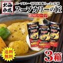 【送料無料】ハウス食品 スープカリーの匠 濃厚スープ 3箱【札幌発祥】