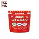 【送料無料】雪印メグミルク 北海道スキムミルク 180g入