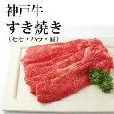 【神戸牛を気軽に食べる!】神戸牛すき焼き(モモ・バラ・肩)1...