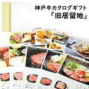 【送料無料!】お中元 神戸牛のカタログギフト「旧居留地」10...
