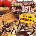 神戸森谷の豚カツ/2枚入り【RCPmar4】【RCPapr28】