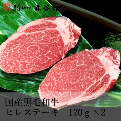 【森谷が見極めた黒毛和牛】森谷の肉ヒレステーキ/...の商品画像
