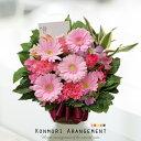 【送料無料】こんもりお花を詰めたアレンジメント。心をこめてアレンジ☆【あす楽対応で即日発送】