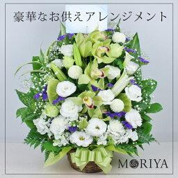 【送料無料】お供えアレンジメント?豪華なお供え花?。満足のボリュームで、オシャレにセンス良く、心を込めてお作りします。