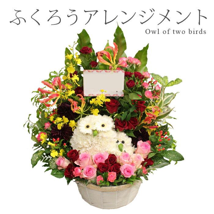 【送料無料】ふくろうが2羽いるアレンジメント。福を呼び込む縁起物の花のギフト♪フラワーギフト。