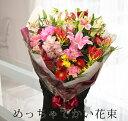 大きな花束!!【ご出演・発表会】【ご退職・歓送迎会】【お誕生...