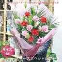 【送料無料】【母の日】マザースペシャルブーケ(サイズM)【カーネーション】【ユリ】【バラ】