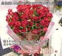 【送料無料】赤いバラ100本の花束☆ハイグレードの深紅バラ!!国産の薔薇の中でも極上の産地を特選し、選び抜いた赤バラをセンスよく束ねました。