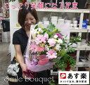 【送料無料(一部地域を除く)】スマイルブーケ♪笑顔が溢れる花束です。【あす楽対応で即日発送】【ご出演・発表会】【ご退職・歓送迎会】【誕生日】