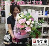 【】スマイルブーケ♪笑顔が溢れる花束です。【あす楽対応で即日発送】