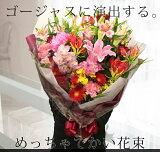 【】めっちゃでかい花束!!【あす楽対応で即日発送】