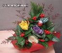【送料無料】moriyaのデザインお正月フラワーアレンジメント♪和風正月盛花・康。心をこめてアレンジします☆