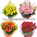【送料無料】MORIYAROSES♪赤いバラ、ピンクバラ、黄色バラ、オレンジバラから色を選べる30本の花束【スタンダードグレード】☆国産の薔薇の中でもその季節ごとに品質の良い産地を特選し、選び抜いたバラたちをセンスよく束ねました。