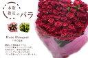 本数が選べるバラの花束☆レッド、ピンク