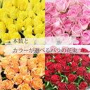 MORIYAROSES♪赤いバラ、ピンクバラ、黄色バラ、オレンジバラから色を選んで、本数も選べる花束【スタンダードグレード】☆国産の薔薇の中でもその季節ごとに品質の良い産地を特選し、選び抜いたバラたちをセンスよく束ねました。