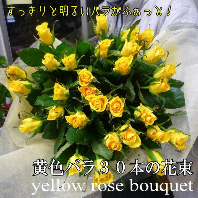 【送料無料(一部地域を除く)】黄色、又はオレンジのバラ30本の花束☆女性はモチロン男性にも喜ばれます♪国産の薔薇の中でもその季節ごとに品質の良い産地を特選し、選び抜いた黄色バラをセンスよく束ねました。 お誕生日・還暦のお祝い、結婚祝い、結婚記念日、プロポーズ、退職、お見舞い、発表会、演奏会、記念日、開店祝い、オープン祝いなどのお祝いにおすすめです。