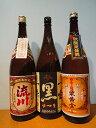 佐藤酒造の「さつま 黒」と鹿児島限定「流川」・限定「白金栗黄金」一押しの薩摩焼酎セット