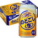 キリン のどごし生 350缶 1C/S (24本入り)