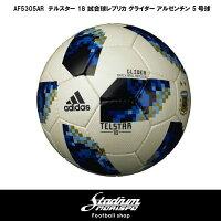 ADIDAS / アディダス / テルスター 18 試合球レプリカ グライダー アルゼンチン 5号球 / AF5305AR / / [モリスポ] サッカー ボールの画像