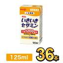 明治 いきいきセサミン 125ml 【36本】 meiji セサミン 紙パック ミニ 明治特約店