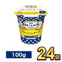 明治 QUARK フレッシュチーズ 100g 【24個】  meiji 乳酸菌 ヨーグルト クワルク