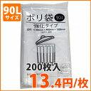 ゴミ袋 90L 強化タイプ 900×1000mm 透明 200枚入
