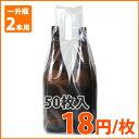 【ポリ袋】一升瓶2本用手提げ袋(セフティジョイント) 50枚入