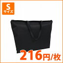 楽天袋の総合百貨店 イチカラ【不織布】ファスナー付きバッグS(黒) 10枚入