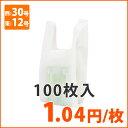 【ポリ袋】レジ袋〈乳白〉西30号・東12号(100枚入)TA-30