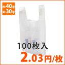 【ポリ袋】レジ袋〈乳白〉西40号・東30号(100枚入)TA-40