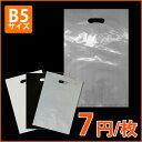 【ポリ袋】小判抜き袋B5サイズ250×360mm(500枚入り)
