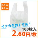 【ポリ袋】モロフジレジ袋西45号・東45号(100枚入)厚み0.018mm