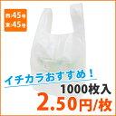 【ポリ袋】モロフジレジ袋西45号・東45号(1000枚入)厚み0.018mm